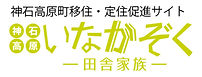 inakazoku_logo.jpg
