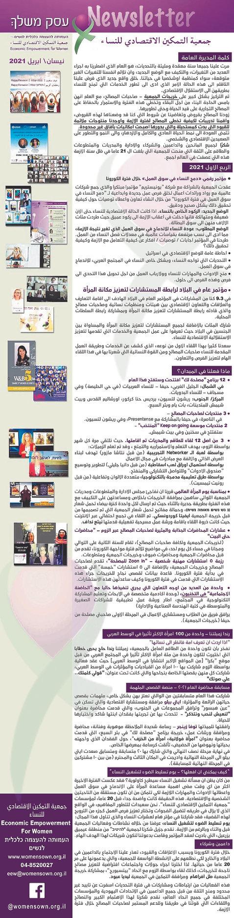 ניוזלטר סופי בערבית.jpg