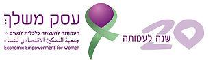 לוגו עמותה+20 שנה.jpg