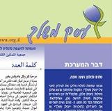 Eew's newspaper