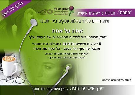 ייעוצים אישיים חינם עברית סופי .jpg