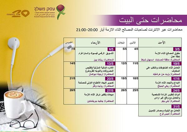 ערבית הרצאות מאי (1).jpg