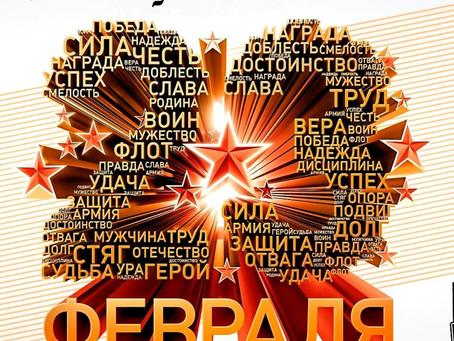 """ДЕНЬ ЗАЩИТНИКОВ ОТЕЧЕСТВА В """"ЮНЕ"""""""