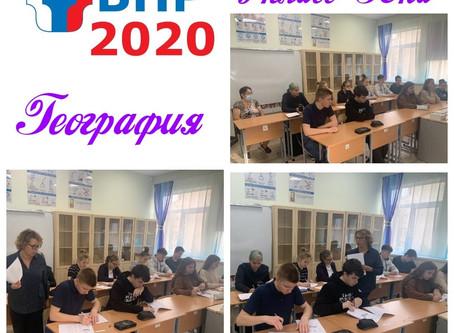 Всероссийские проверочные работы. 5 октября 2020. География - 9 класс