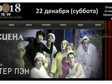 Юновцы готовятся к поездке в театр Вахтангова