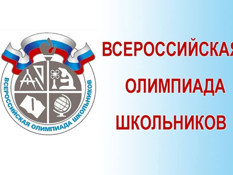 Новости Всероссийской Олимпиады школьников