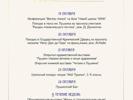 """ПУШКИНСКАЯ НЕДЕЛЯ В """"ЮНЕ"""""""