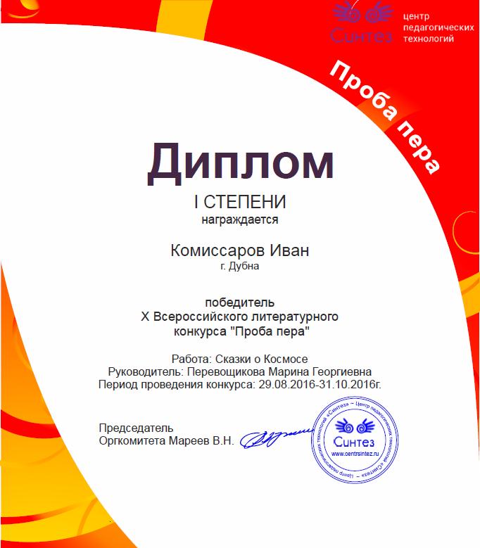 Комиссаров Иван (6 класс)