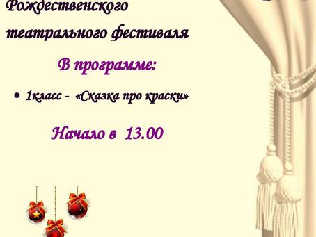 Открытие Рождественского театрального фестиваля