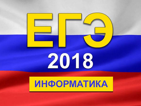 Итоги ЕГЭ-2018. Информатика