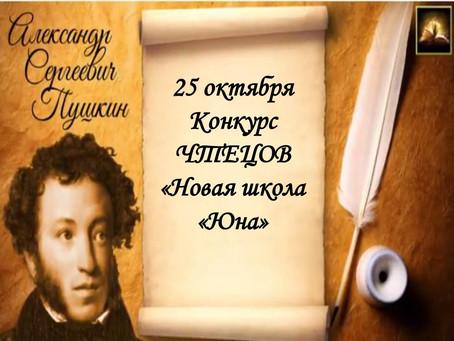 """Конкурс чтецов """"Мой Пушкин"""""""