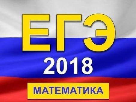 Итоги ЕГЭ-2018. Математика (профиль)