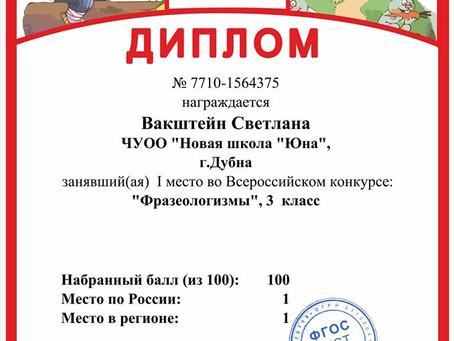 """Подведены итоги Всероссийской викторины  по русскому языку """"Фразеологизмы"""""""