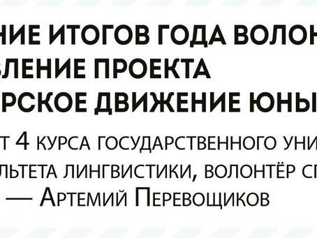 """Неделя волонтерства в """"Юне"""""""