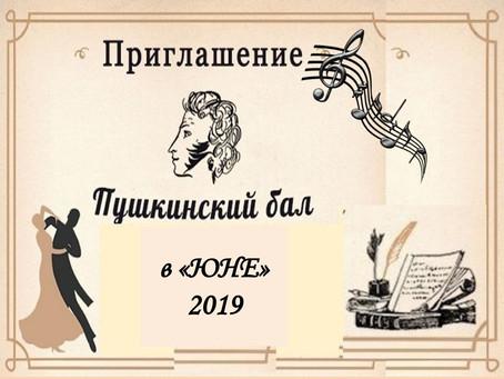 ПУШКИНСКИЙ БАЛ-2019