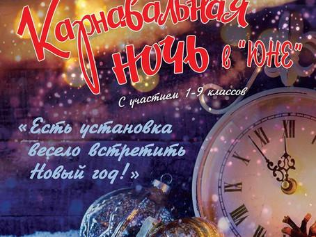 """""""КАРНАВАЛЬНАЯ НОЧЬ В """"ЮНЕ"""""""