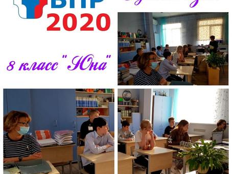 Всероссийские проверочные работы. 28 сентября 2020. Русский язык - 8 класс. Химия  - 9 класс