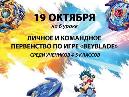 Чемпионат профессионалов Бейблэйда