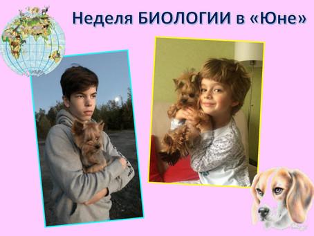 """Неделя БИОЛОГИИ в """"Юне"""""""