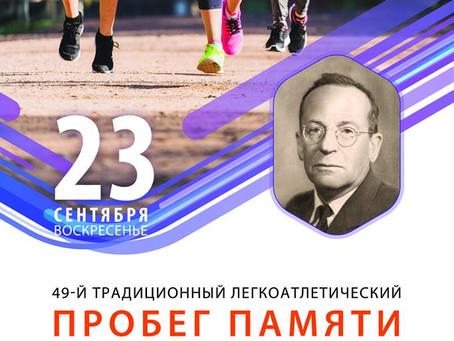 Пробег памяти академика В.И.Векслера