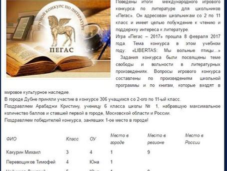 """Итоги Международного литературного конкурса """"Пегас"""""""