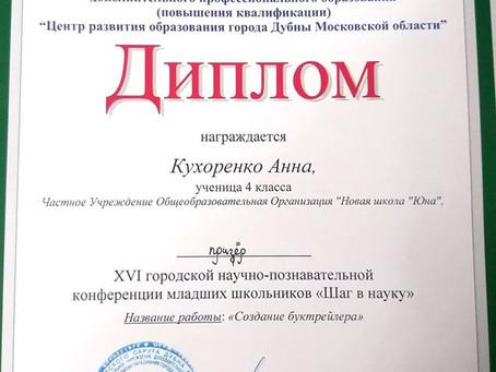 """Итоги НПК """"Шаг в науку"""""""