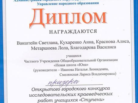 """Конкурс краеведческих работ """"Ступени"""""""