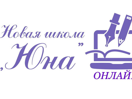 «ЮНА» НА СВЯЗИ!