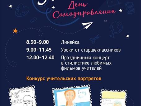 """ДЕНЬ УЧИТЕЛЯ В """"ЮНЕ"""""""