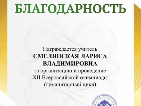ИТОГИ ВСЕРОССИЙСКОЙ ОЛИМПИАДЫ ФГОСТЕСТ ПО ГУМАНИТАРНЫМ ПРЕДМЕТАМ (2-5 классы)
