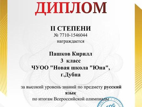 Итоги 1 четверти, русский язык