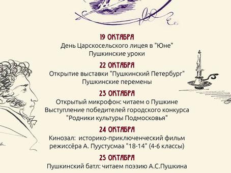 Пушкинская декада