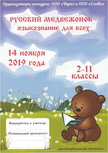 один русский медвежонок поздравление победителей именно стеклянные