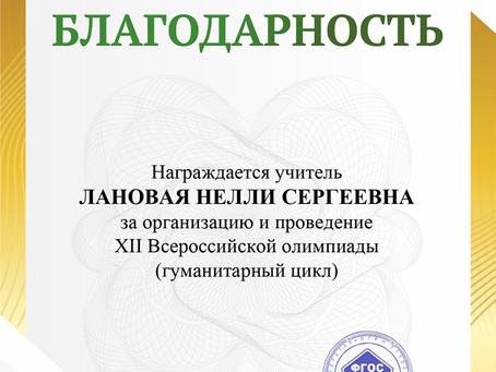 ИТОГИ ВСЕРОССИЙСКОЙ ОЛИМПИАДЫ ФГОСТЕСТ ПО ГУМАНИТАРНЫМ ПРЕДМЕТАМ (7-11 классы)