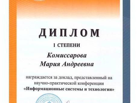 """Научно-практическая конференция """"информационные системы и технологии"""""""