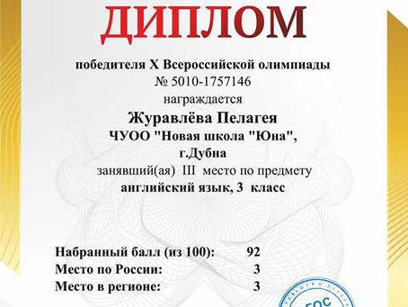 "Олимпиада ""ФГОС-Тест: Английский язык"""