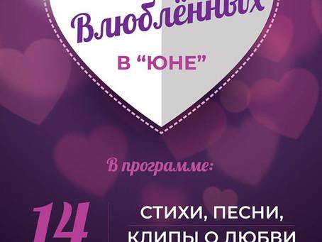 День святого Валентина: история, традиции, легенды...
