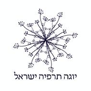 רקע לבן ה-לוגו של יוגה תרפיה ישראל.png