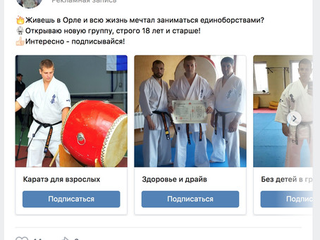 Продвижение спортивного клуба каратэ через SMM!