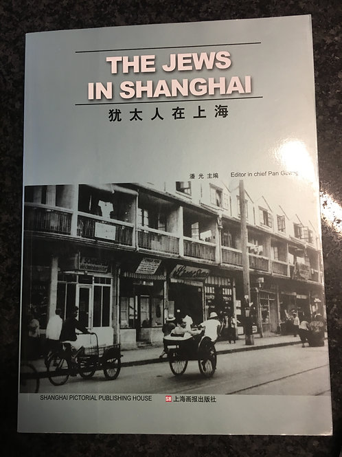 The Jews in Shanghai, ed Pan Guang