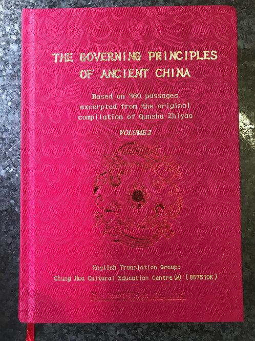 The Governing Principles of Ancient China by Qunshu Zhiyao