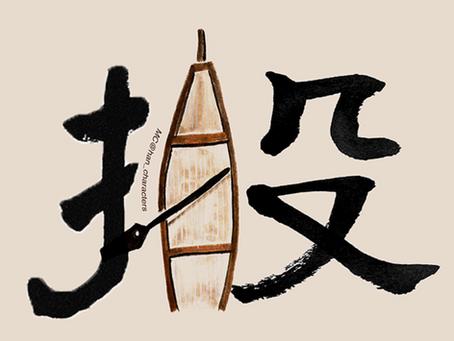 搬HSK 3 | Learn Chinese in 5 mins with Comprehensible Input