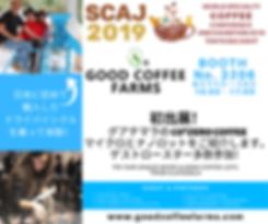 SCAJ 2019 Good Coffee Farms booth 3206 .
