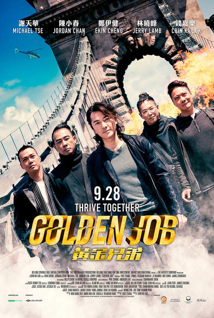 goldenjob_poster_1382x2048.jpg