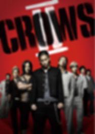 CROWS ZERO: II