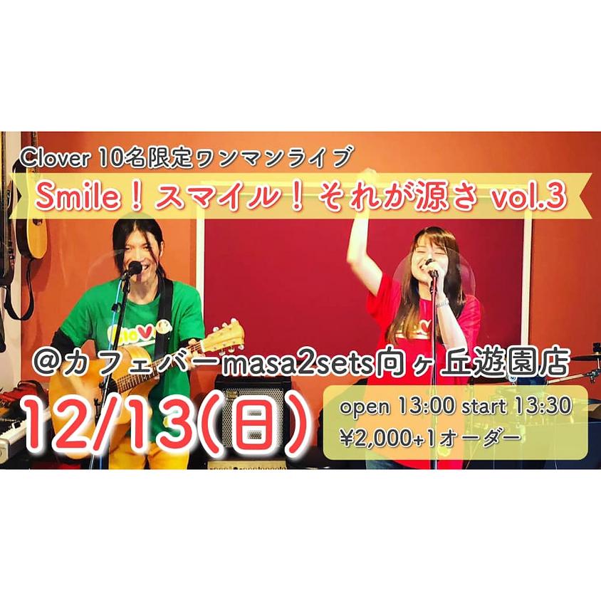 Cloverワンマンライブ「Smile!スマイル!それが源さ Vol.3」