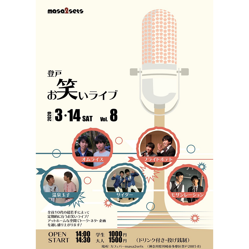 (中止)お笑いライブ vol.8