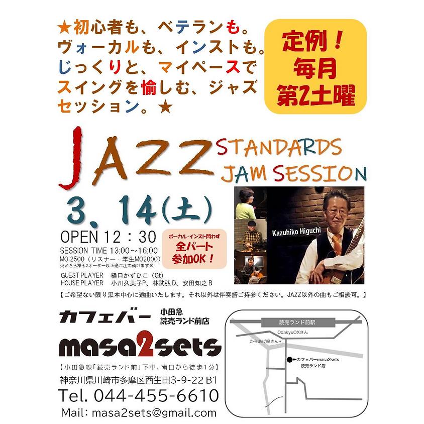 ランチタイムジャズセッション@読売ランド前masa2sets【Vol.3】