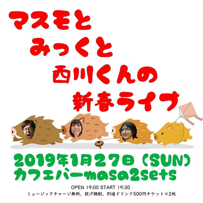 マスモとみっくと西川くんの新春ライブ