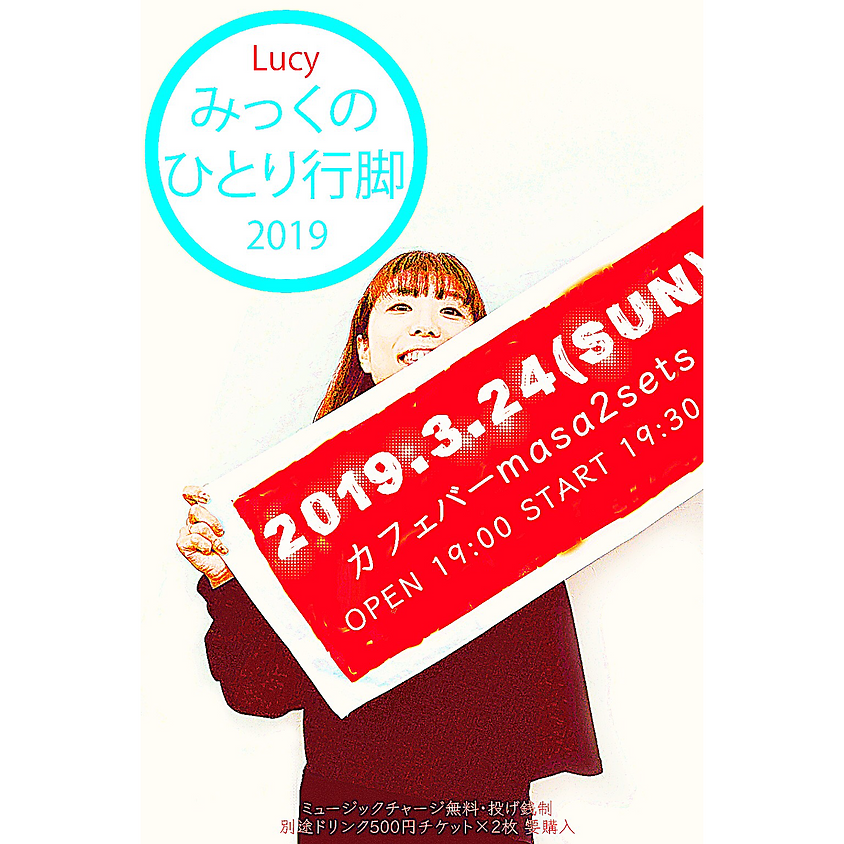 「Lucy みっくのひとり行脚2019」
